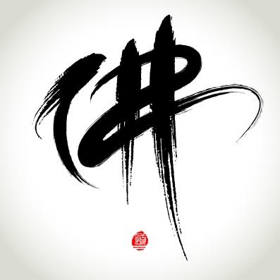 """Chinese Hanzi Penmanship Calligraphy """"Buddha"""""""